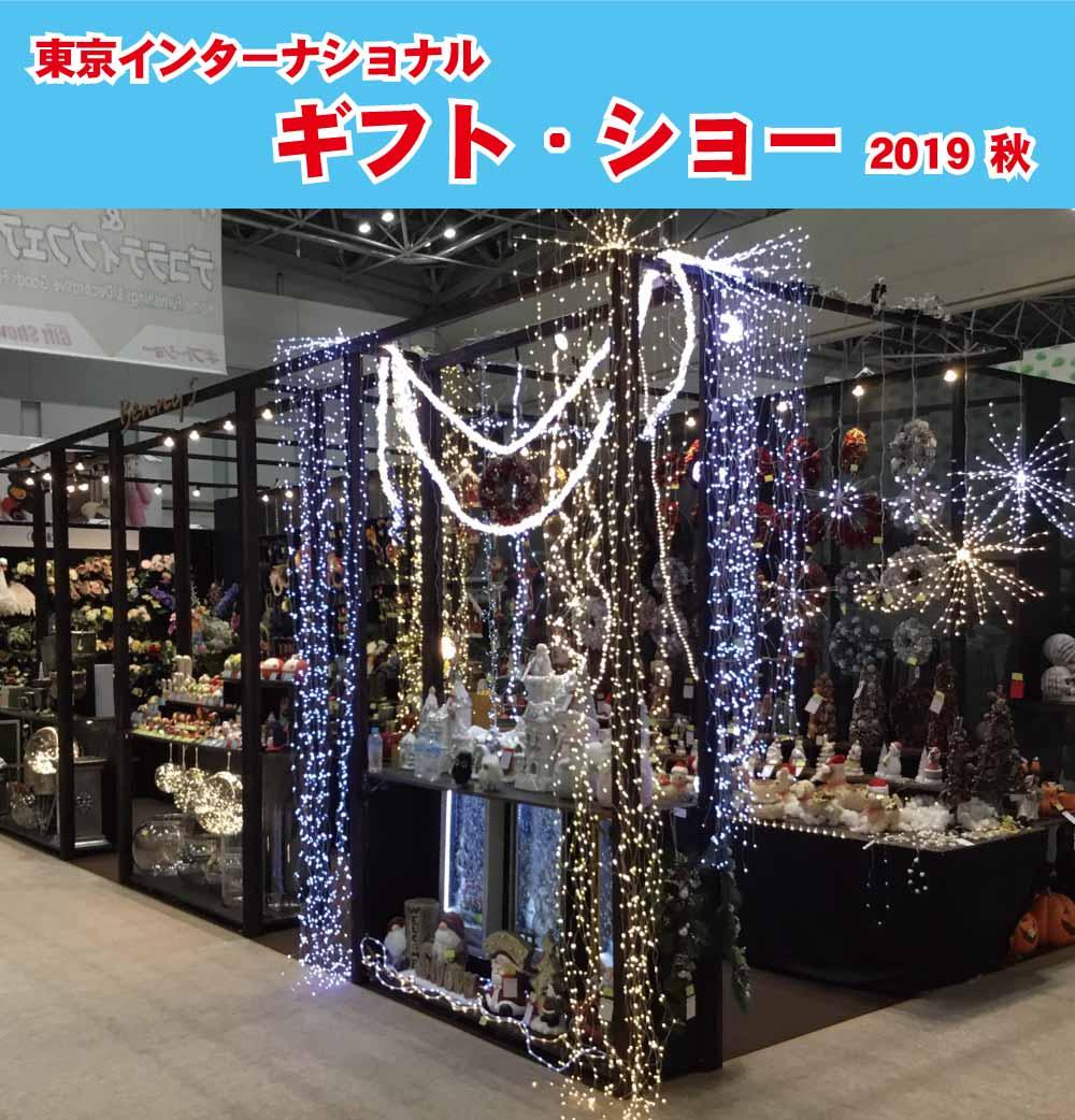 2019秋_東京ギフト・ショー