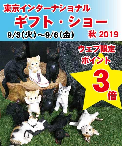 東京ギフト・ショー 出店協賛フェア 2019秋