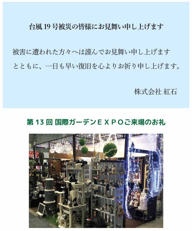 台風19号お見舞_雑貨EXPO2019
