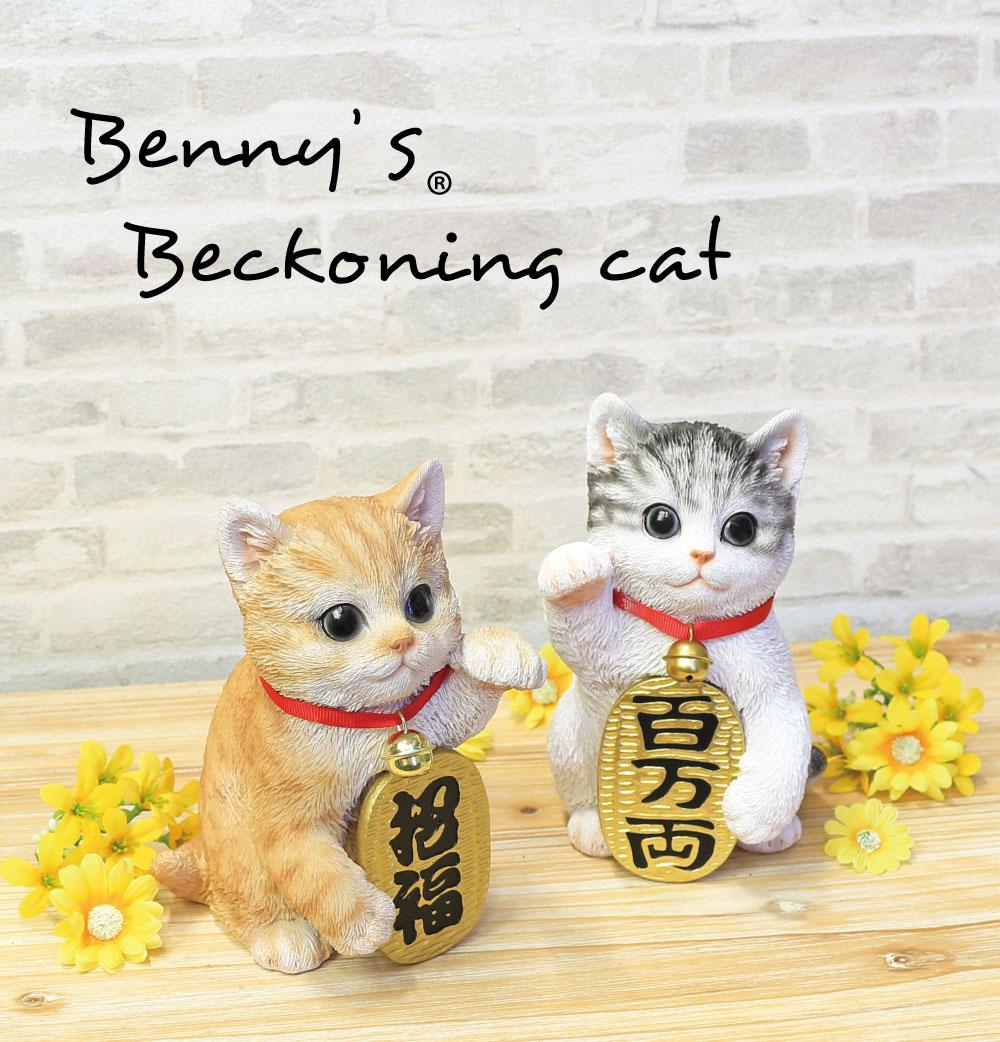 ベニーズキャット招き猫