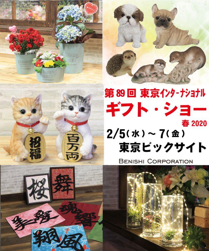 東京インターナショナル ギフト・ショー 2020