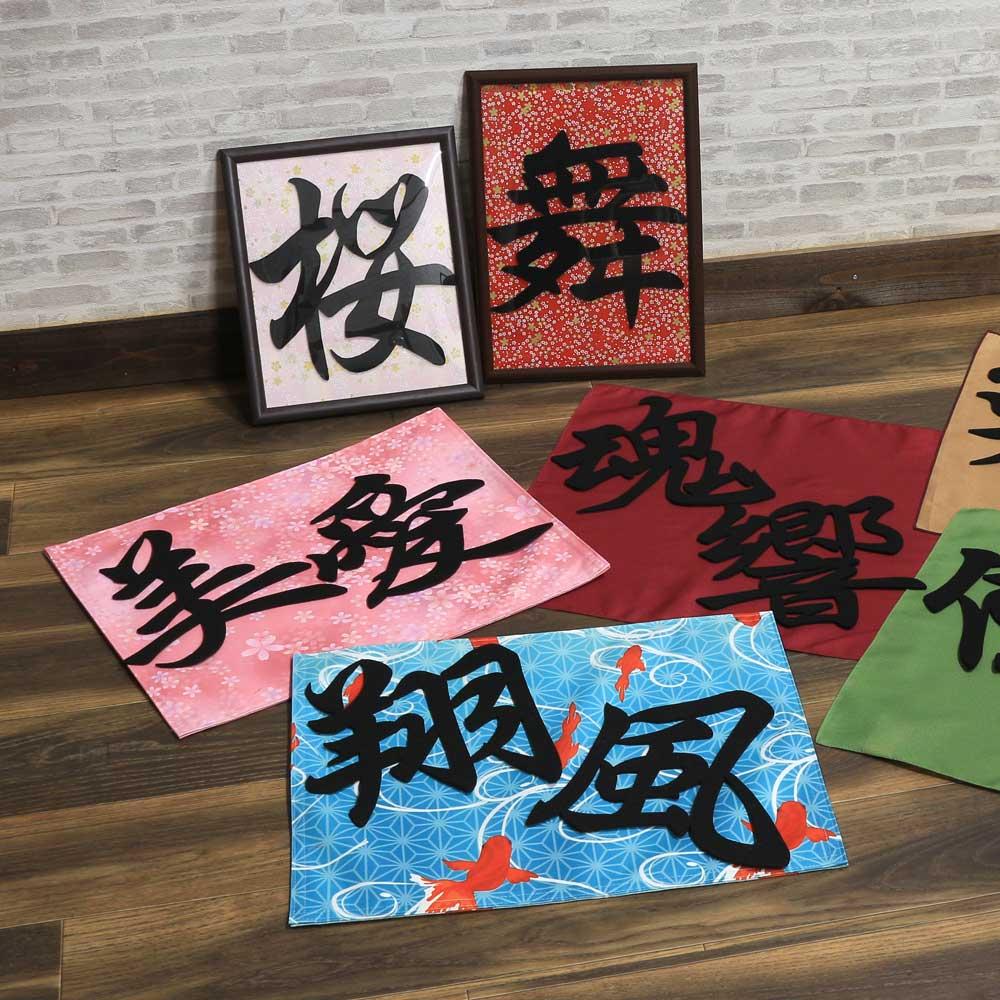 漢字フェルトデコレーション