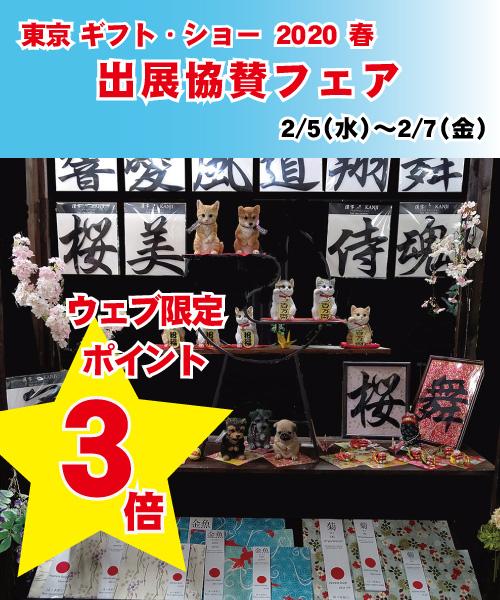 東京ギフトショー 2020春 協賛