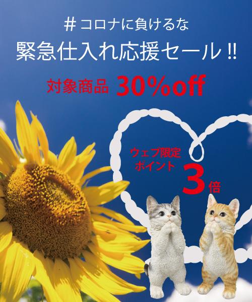 コロナ応援セール 30%off