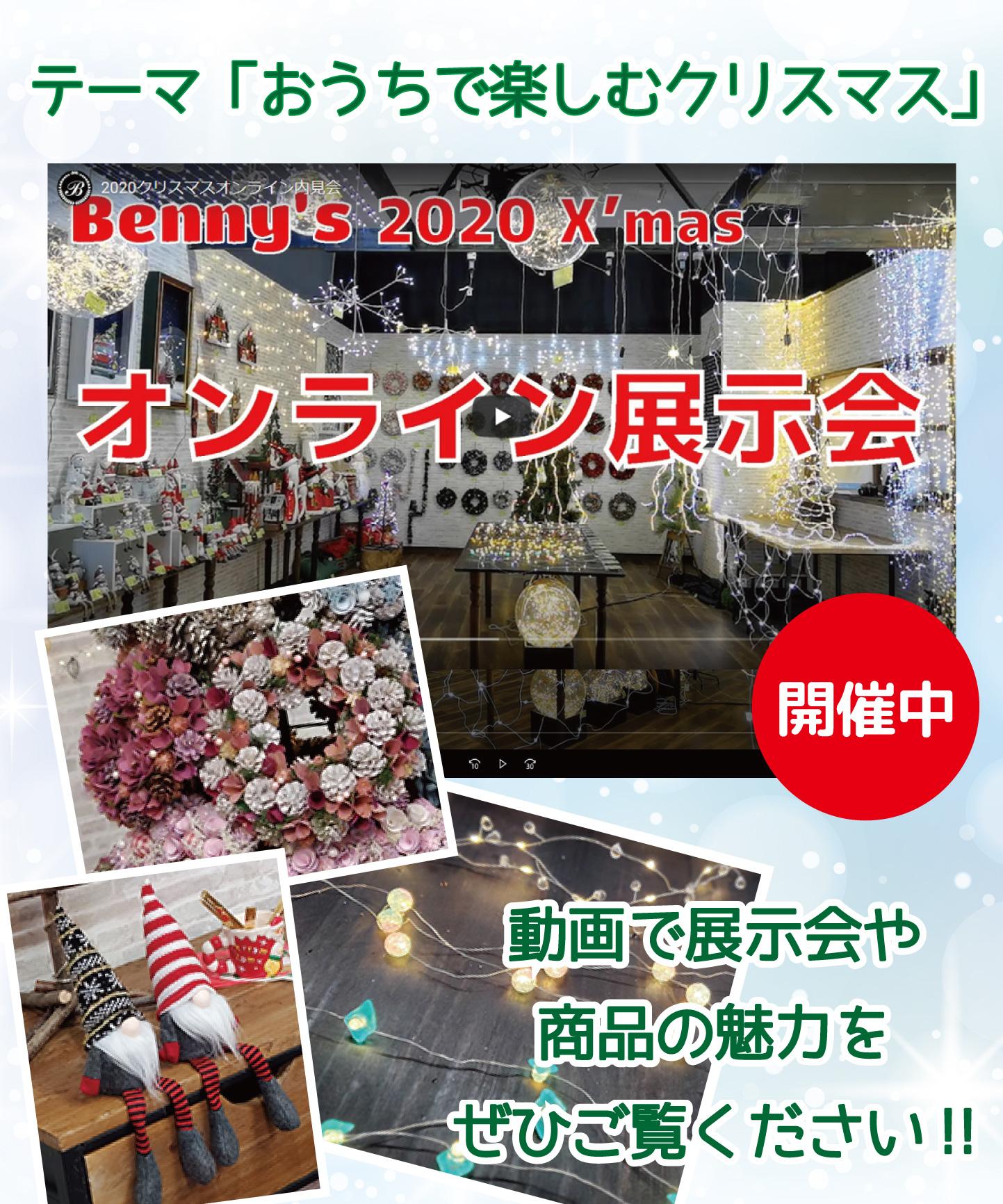 020クリスマス オンライン展示会 開催中