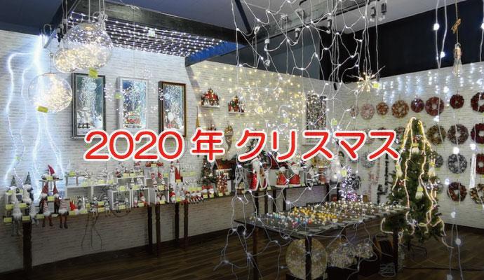 690_2020年クリスマス