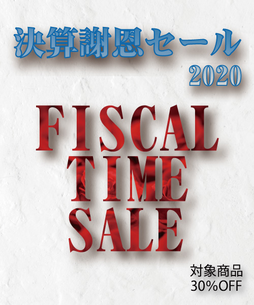 2020決算謝恩セール