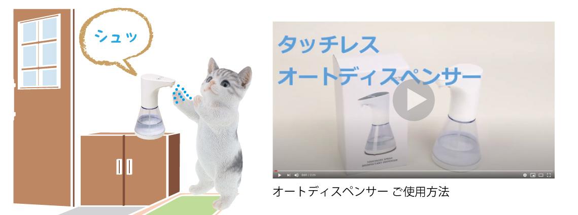 オートディスペンサー取説動画