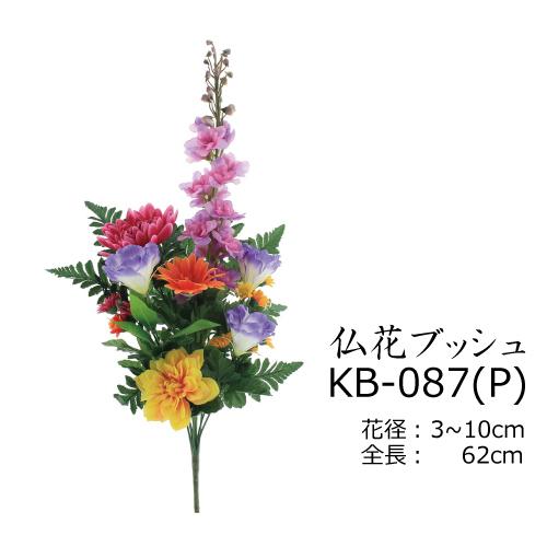 KB-087p