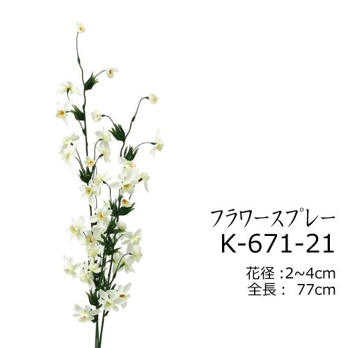 K-671-21