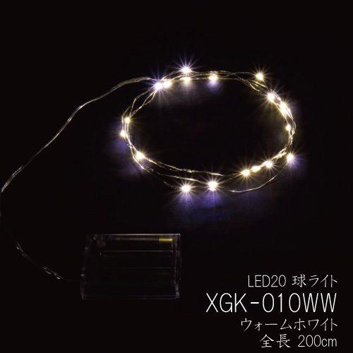 XGK-010WW