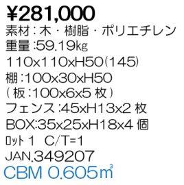 QY-215ディスプレイ台(ウッド)表示